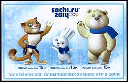 260px-Stamps_of_Russia_2012_No_1559-61_Mascots_2014_Winter_Olympics